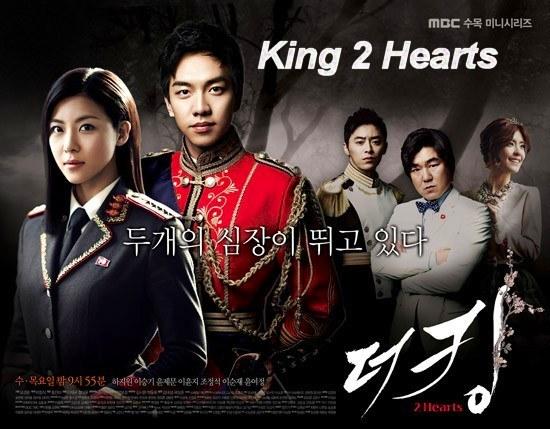 ซีรี่ย์เรื่อง King 2 Hearts (2012)